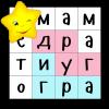 Всероссийский чемпионат для дошкольников «Игры со словами»