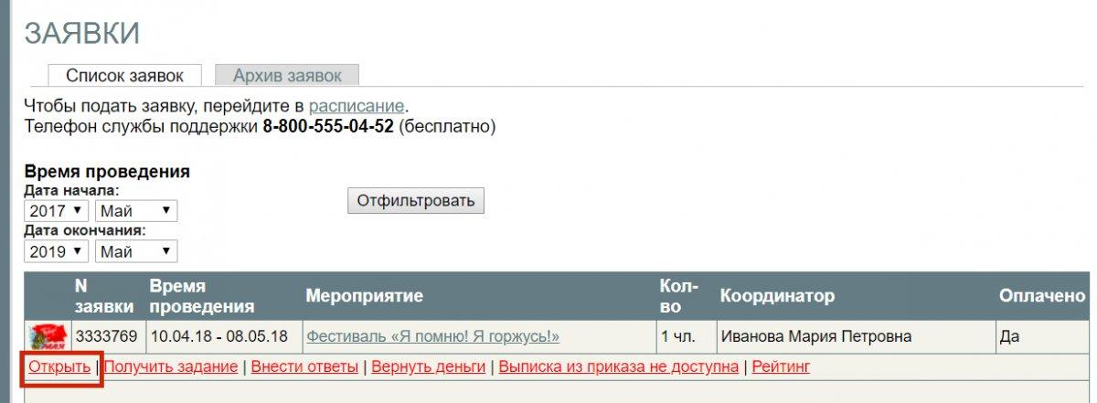 всероссийский конкурс рисунокв