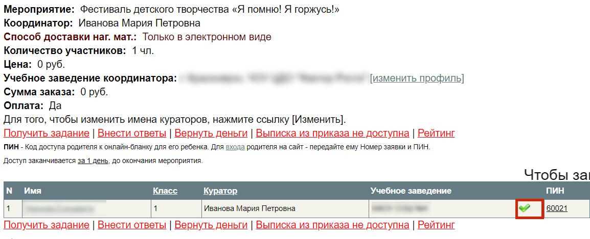 всероссийский конкурс рисунков
