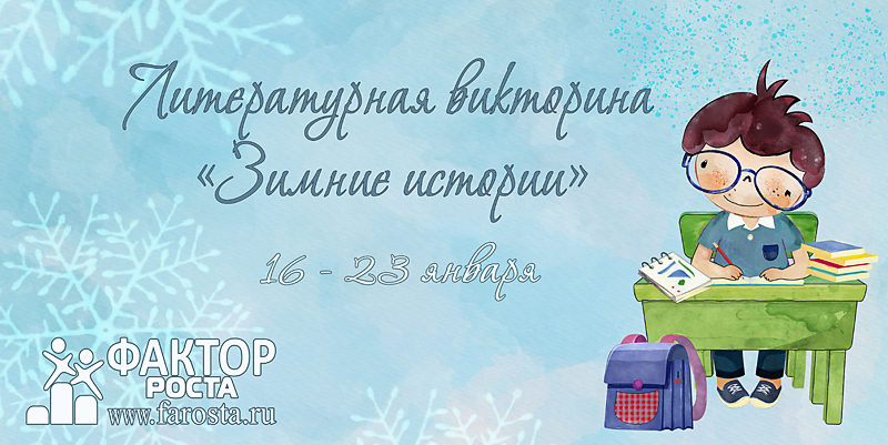 zimnie_istorii_kopiya.jpg
