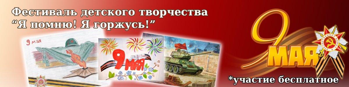 banner_ya_pomnyu_v_gruppy.jpg