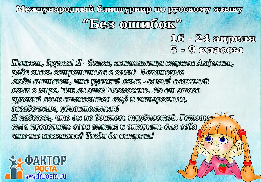 bez_oshibok.jpg