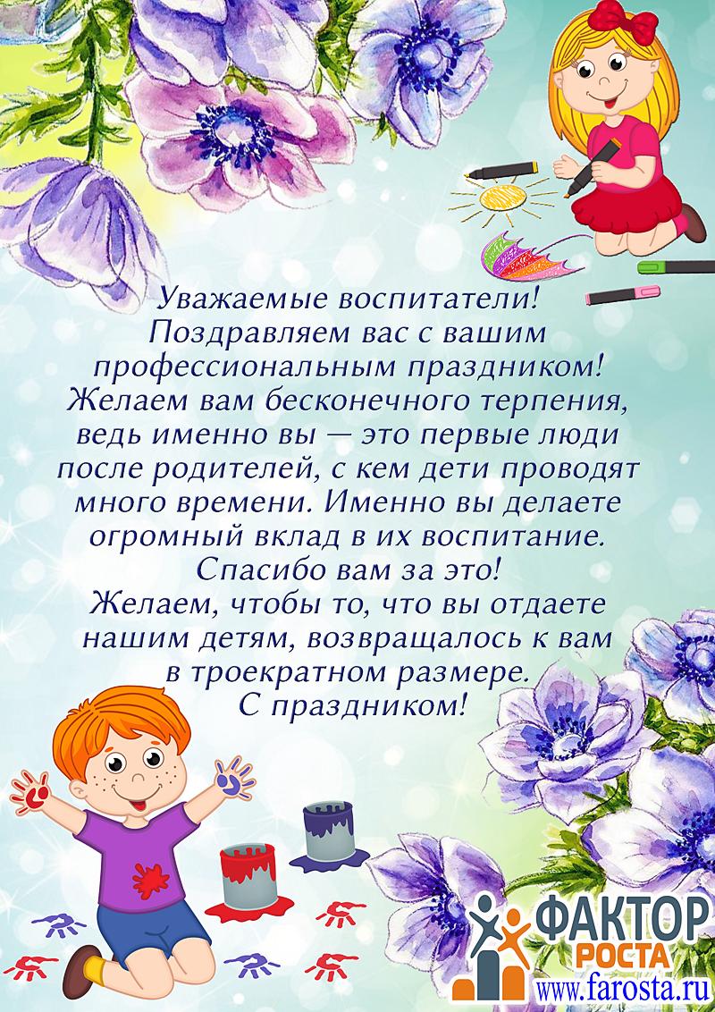 Поздравления для младшего воспитателя с днем рождения