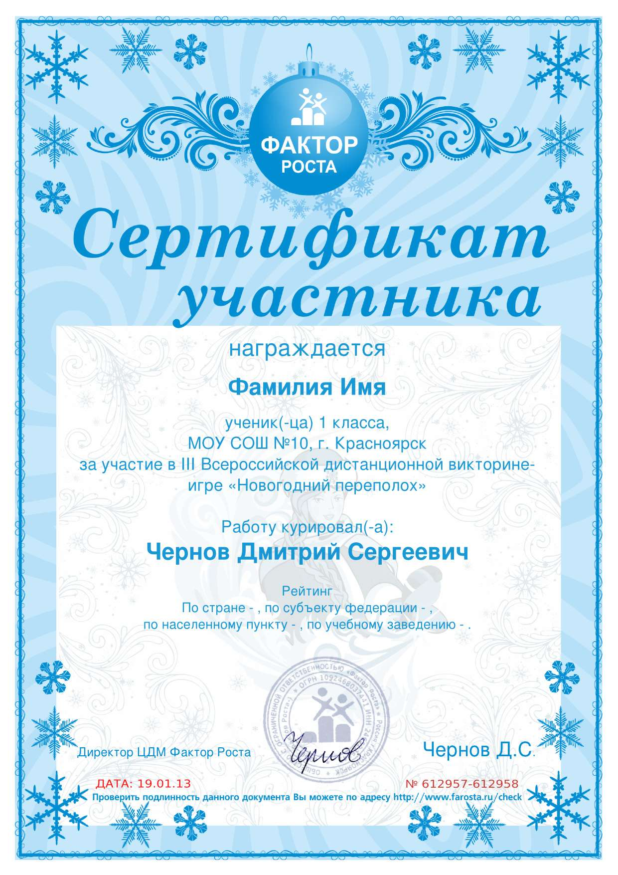 Всероссийские конкурсы по русскому языку для школьников