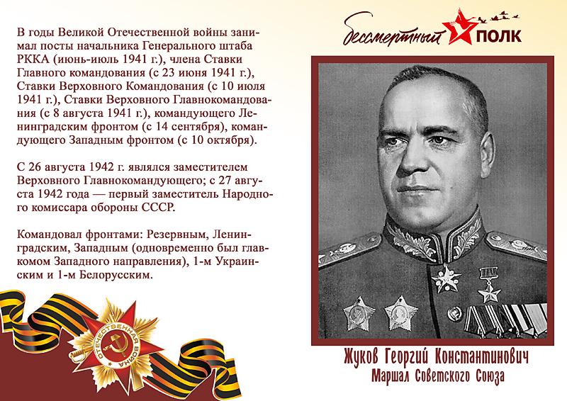 пример плаката о герое ВОВ бессмертный полк