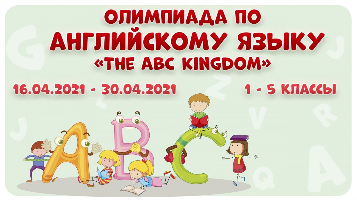 The ABC Kingdom