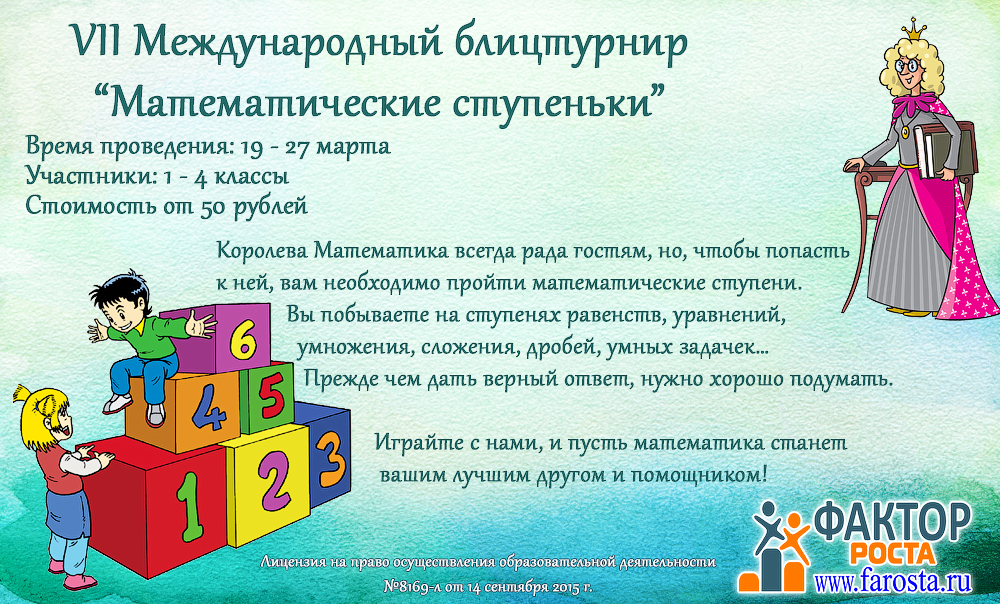олимпиада конкурс математика 1 2 3 4 класс