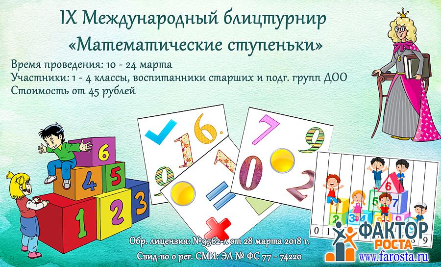 matem_stup_2020_kopiya_podarki.jpg