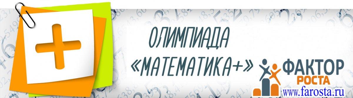 олимпиада математика