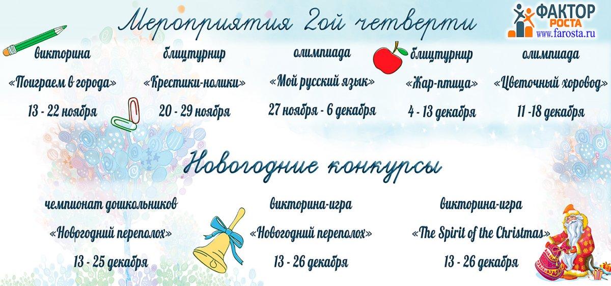 meropriyatiya_2_chetverti_kopiya.jpg