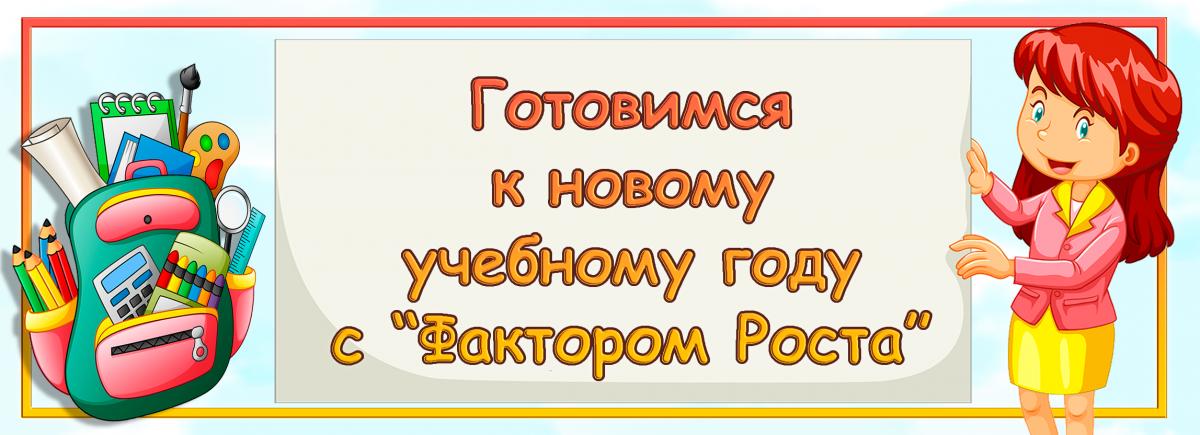 novyy_uchebnyy.png