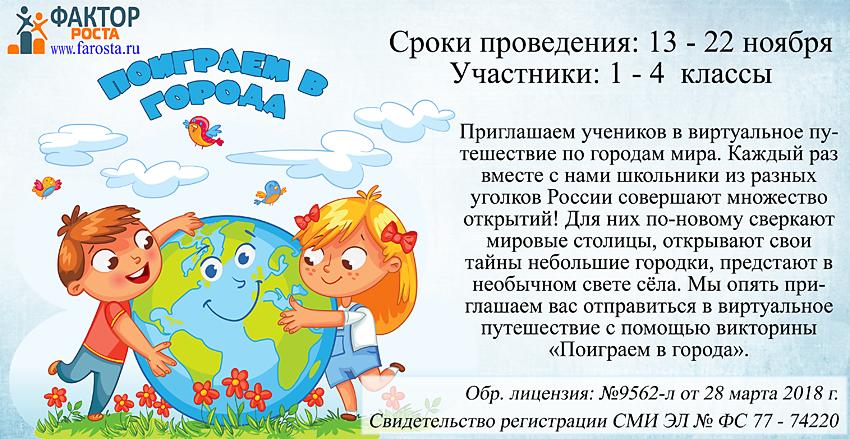 poigraem_v_goroda_kopiya.png