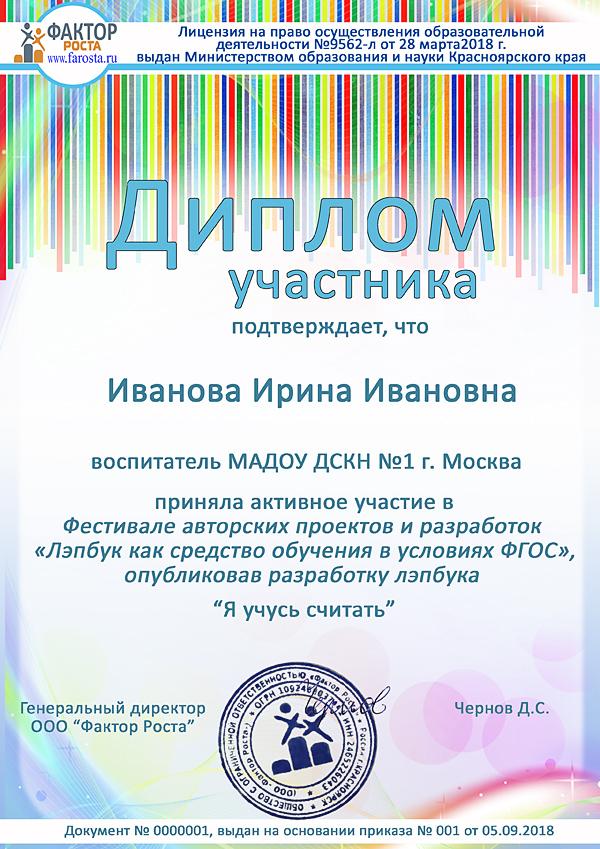 образец диплом педагогический фестиваль
