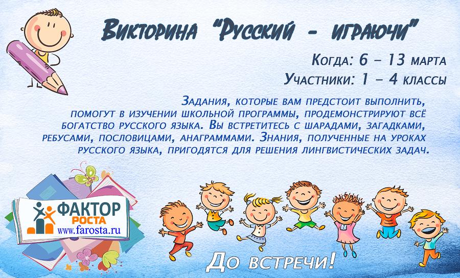 конкурс олимпиада русский язык начальная школа
