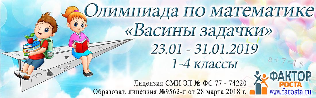 vasiny_zadachki_reklama_kopiya.jpg