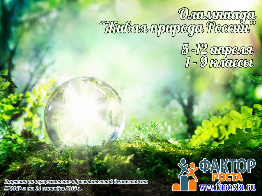 zhivaya_priroda_rossii.jpg