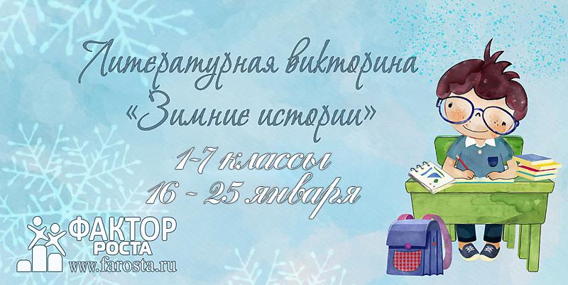 zimnie_istorii_kopiya_2018.jpg